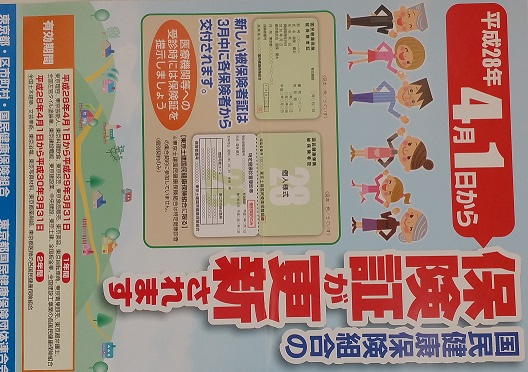 保険のポスター